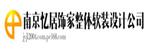 南京忆居饰家整体软装设计公司