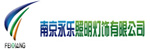 南京永乐照片灯饰有限公司