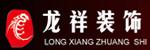 南京龙祥装饰材料有限公司