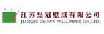 江苏皇冠壁纸有限公司
