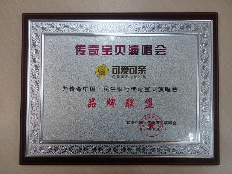 """可爱可亲获选为""""传奇中国·传奇宝贝演唱会品牌联盟"""""""