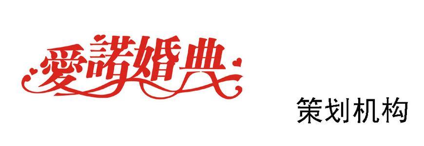 龙岩爱诺婚庆礼仪策划中心