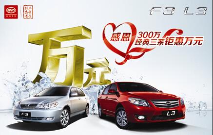 比亚迪汽车感恩300万经典F3\l3钜惠万元
