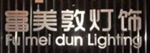 黔江富美敦灯饰