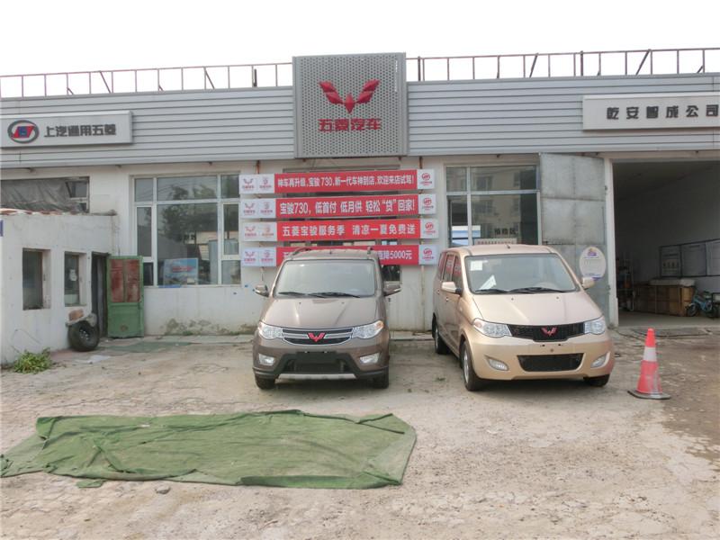 五菱汽车商家介绍 汽车街 乾安在线高清图片