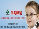 临泉学苑眼镜有限公司