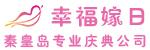秦皇岛幸福嫁日婚庆公司