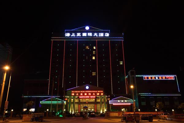 海上王国际大酒店设施齐全