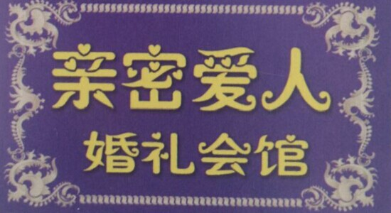 秦皇岛亲密爱人婚礼会馆