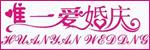 秦皇岛唯一爱婚礼策划机构