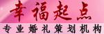 秦皇岛幸福起点专业婚礼策划机构