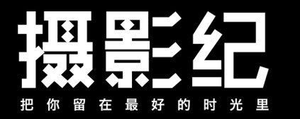 秦皇岛摄影纪创意摄影公司