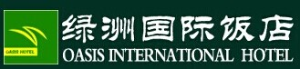 秦皇岛绿洲国际饭店