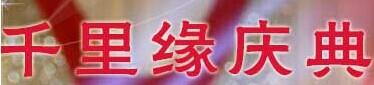 秦皇岛千里缘庆典