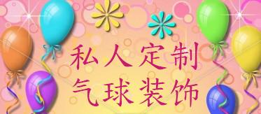秦皇岛私人定制气球装饰
