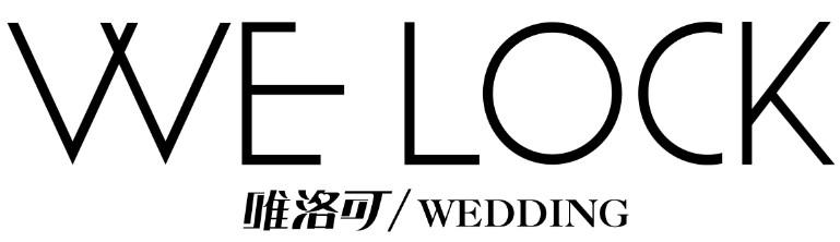 秦皇岛唯洛可婚礼