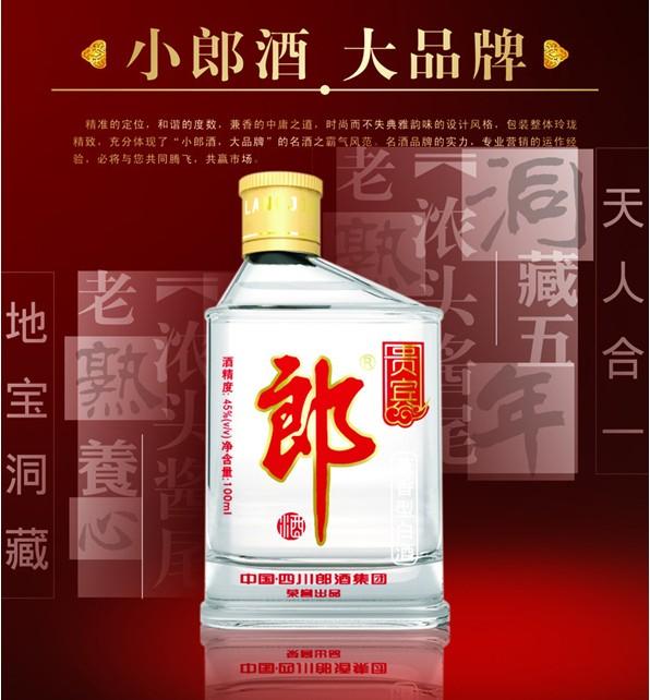 小郎酒—免费抽奖(第九期)