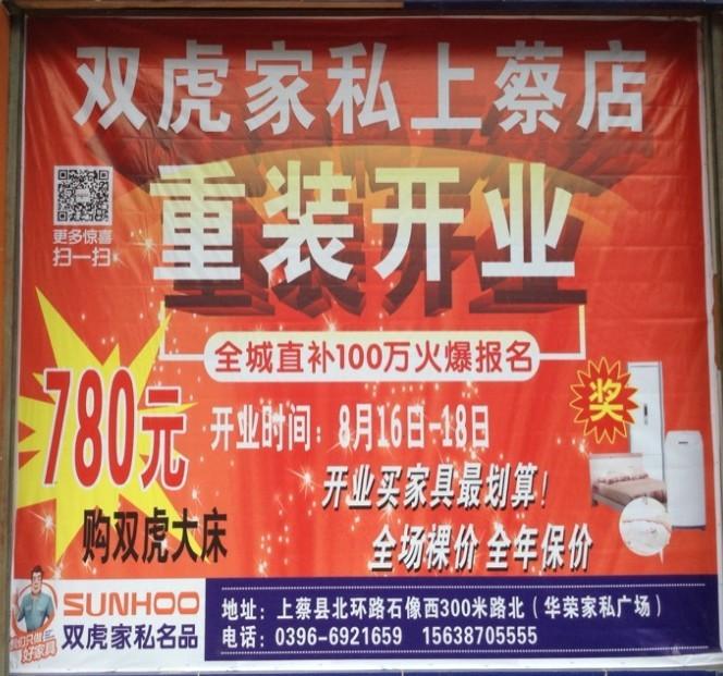 [双虎家私]780购大床优惠券
