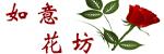 秦皇岛如意花坊