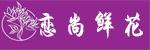 秦皇岛恋尚鲜花庆典