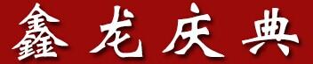 秦皇岛鑫龙庆典