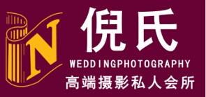 秦皇岛倪氏时尚高端摄影会所