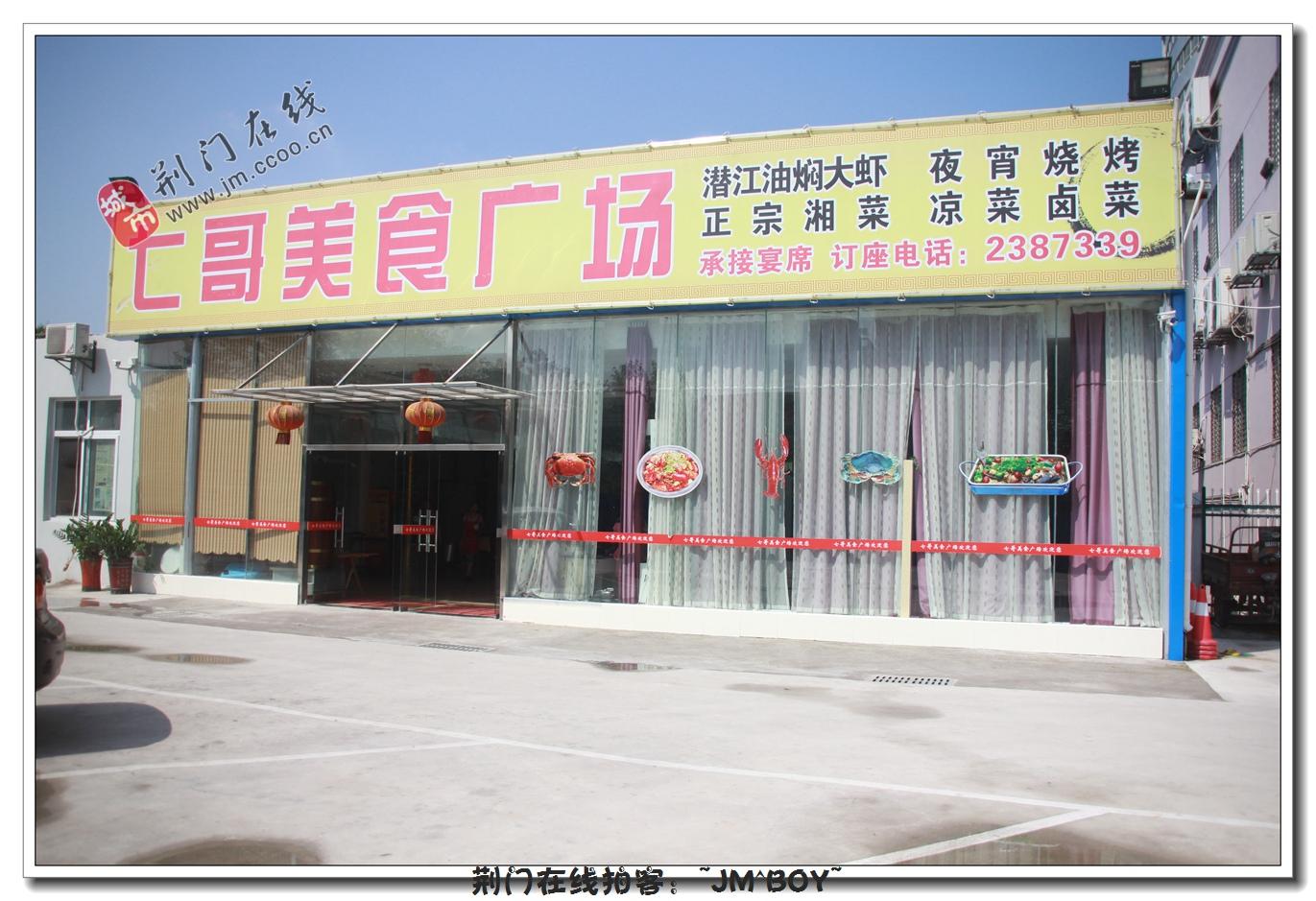 荆门七哥美食广场