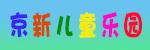 京新儿童乐园