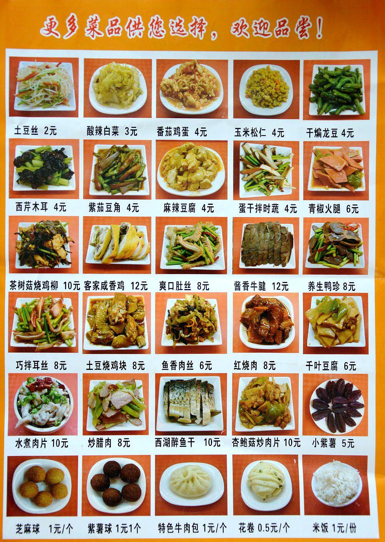 好多客中式快餐:团体套餐预订中