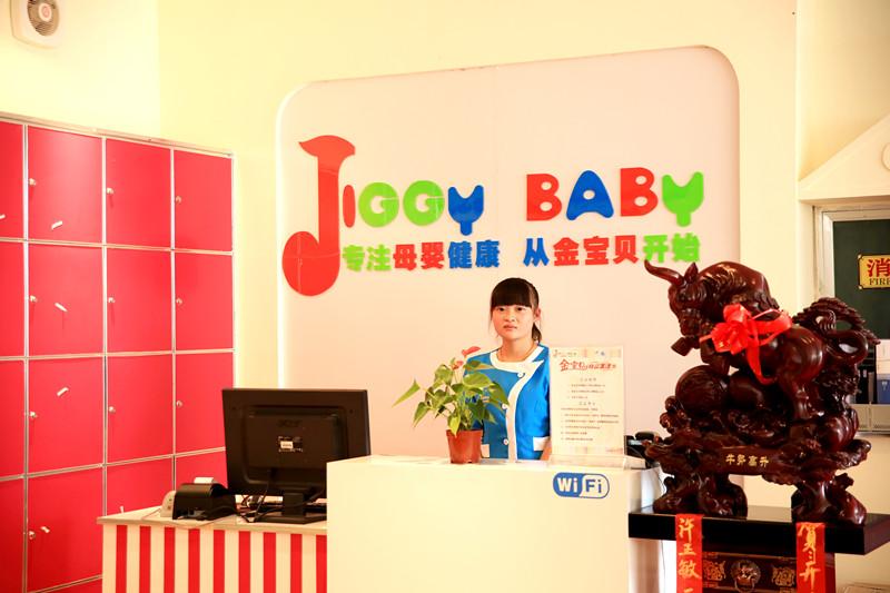 格尔木金宝贝母婴生活馆