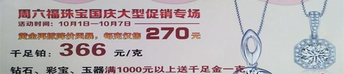 周六福珠宝国庆再掀降价风暴