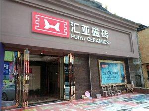 安��R��陶瓷有限公司