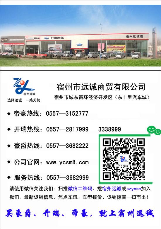 10月19日,宿州远诚帝豪汽车4s店1周年店庆邀请函高清图片