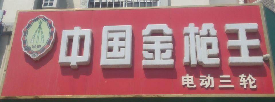 金枪王车展