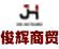 金沙网站俊辉汽车商贸有限公司