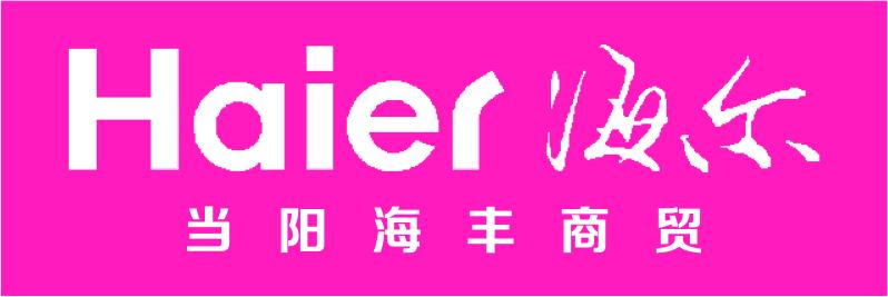 海���Yu店(海�S商�Q)
