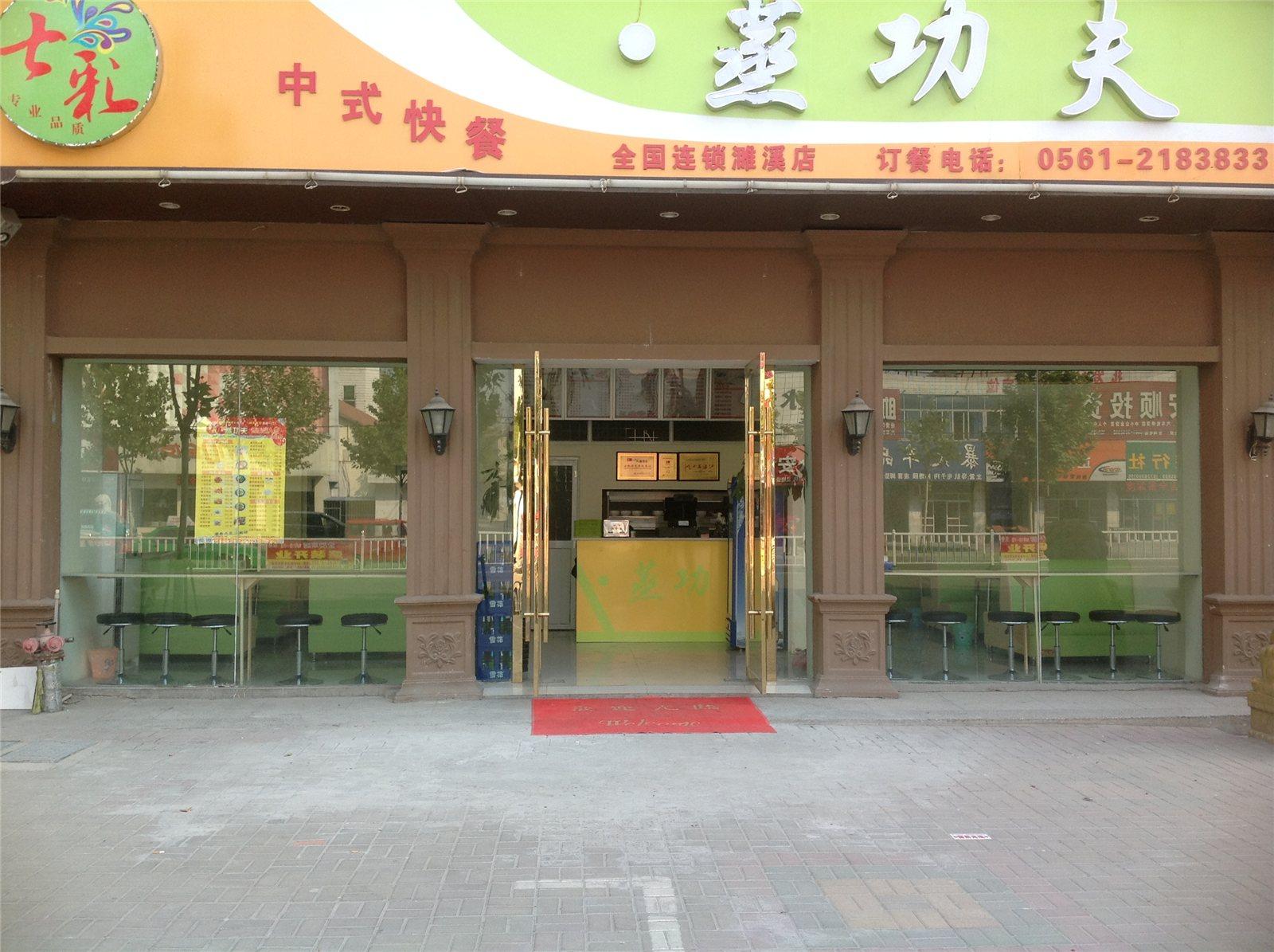 淮北蒸功夫中式快餐