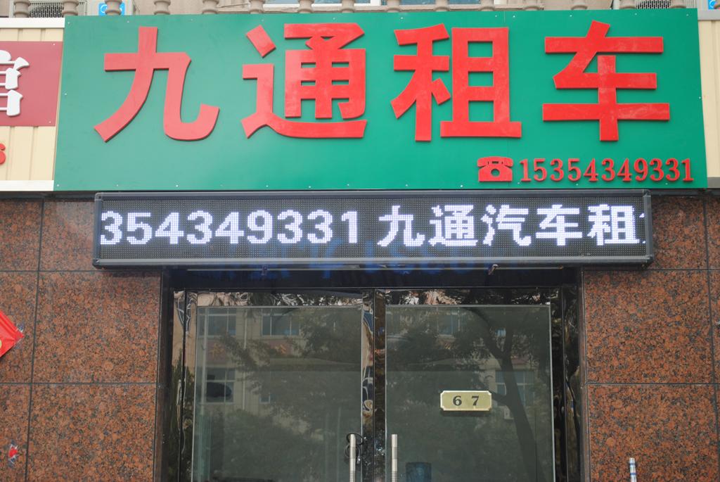 秦皇岛九通汽车租赁(卢龙店)