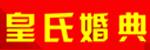 皇氏婚庆文化传媒
