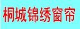 桐城兴尔旺锦绣大型窗帘城