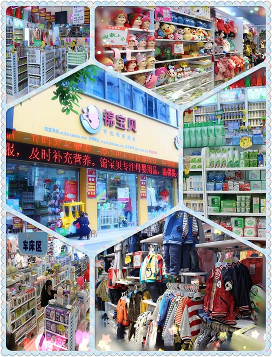 三台锦宝贝母婴用品专卖店