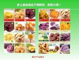 薯立方休闲食品