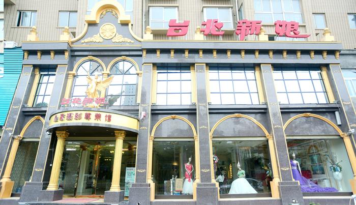 台北新娘尊荣店