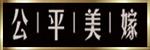 秦皇岛公平美嫁