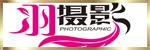 秦皇岛羽摄影