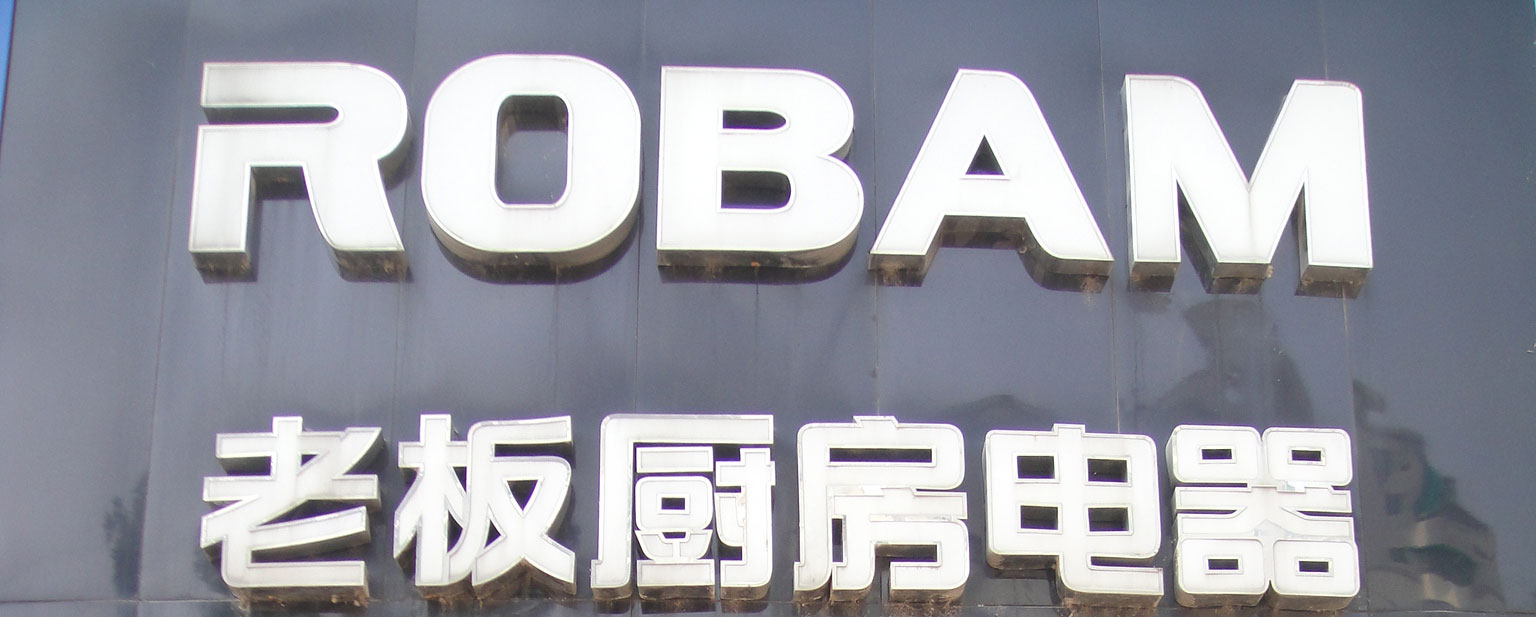 杭州老板厨房电器鹰潭专卖店