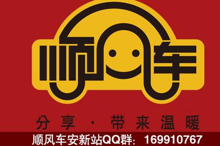 顺风车安新站 QQ群:169910767