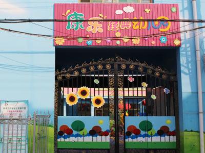 翼城康乐经典幼儿园