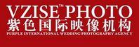 成都紫色国际婚纱摄影