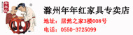 滁州年年�t家具�Yu店